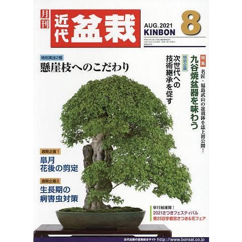 毎日クーポン有 月刊近代盆栽 2021年8月号 大決算セール 日本最大級の品揃え