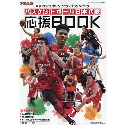 上質 毎日クーポン有 バスケットボール日本代表応援BOOK 公式ショップ 2021年9月号 月刊バスケットボール増刊