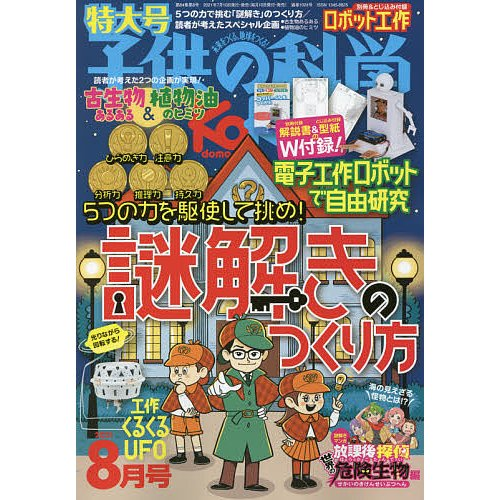 5☆好評 毎日クーポン有 子供の科学 新着 2021年8月号