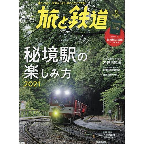 毎日クーポン有/ 旅と鉄道 2021年9月号