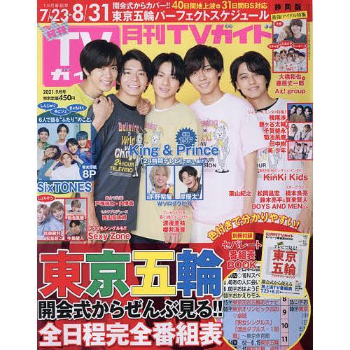 毎日クーポン有/ 月刊TVガイド静岡版 2021年9月号