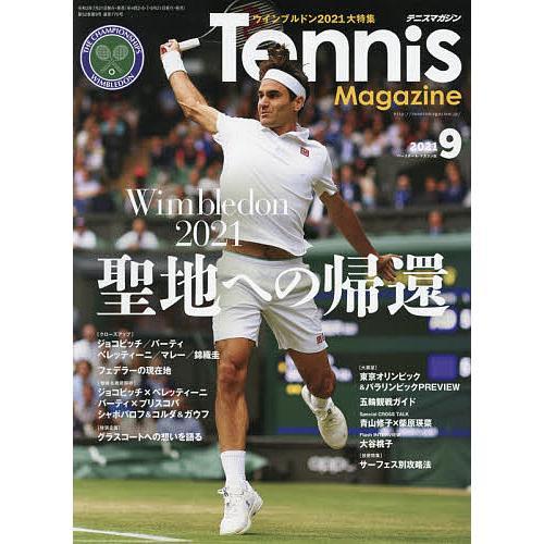 毎日クーポン有/ テニスマガジン 2021年9月号