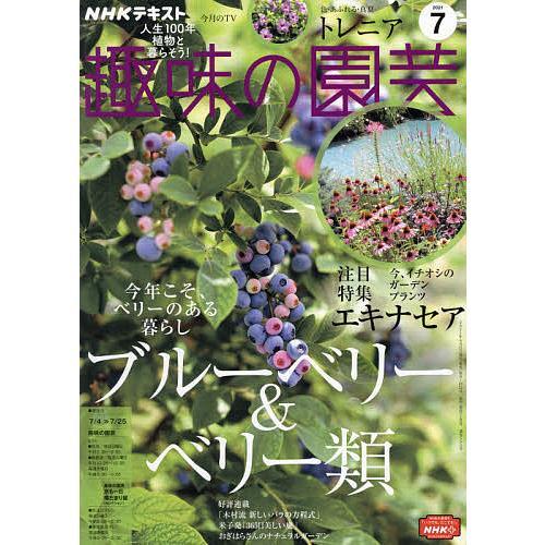 毎日クーポン有/ NHK 趣味の園芸 2021年7月号