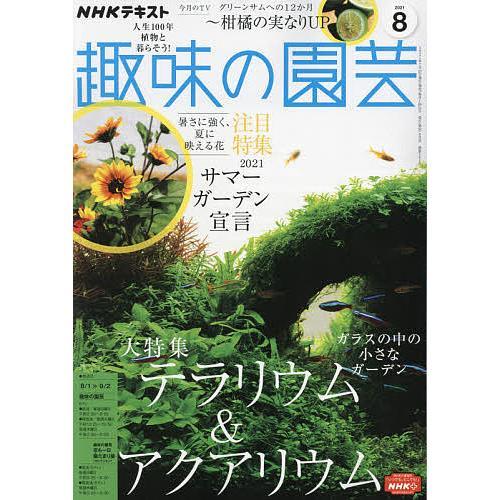 毎日クーポン有/ NHK 趣味の園芸 2021年8月号