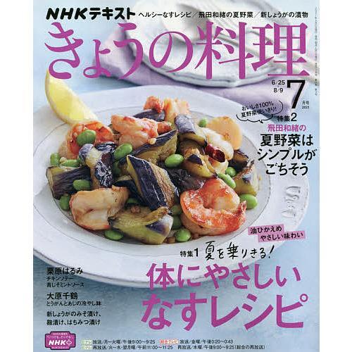 毎日クーポン有/ NHK きょうの料理 2021年7月号
