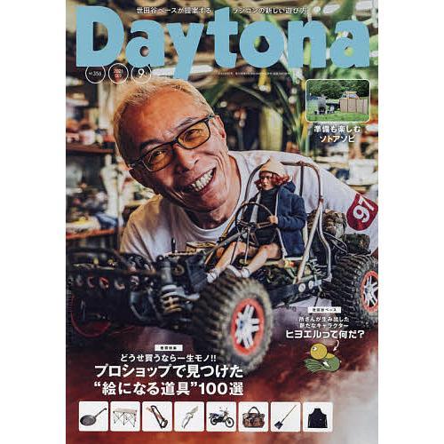 毎日クーポン有/ Daytona(デイトナ) 2021年9月号