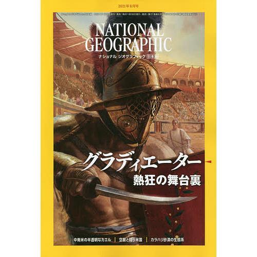 毎日クーポン有/ ナショナルジオグラフィック日本版 2021年8月号