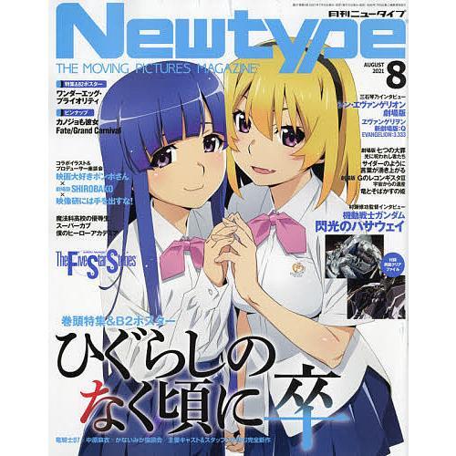 毎日クーポン有/ 月刊ニュータイプ 2021年8月号