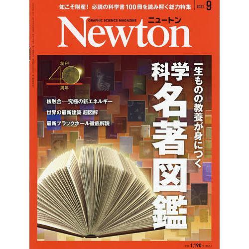 毎日クーポン有/ Newton(ニュートン) 2021年9月号