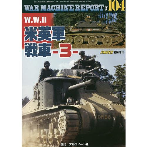 毎日クーポン有/ WAR MACHINE REPORT(104) 2021年9月号 【PANZER増刊】