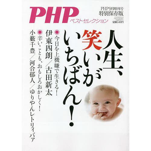 毎日クーポン有 人生 笑いがいちばん PHP増刊 SALE 使い勝手の良い 2021年9月号