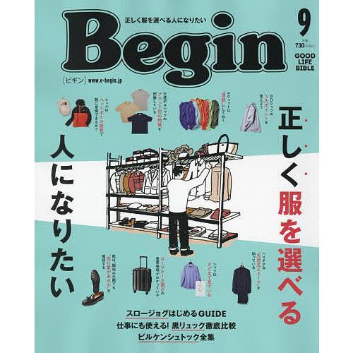 毎日クーポン有/ Begin(ビギン) 2021年9月号