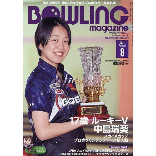 毎日クーポン有/ ボウリング・マガジン 2021年8月号