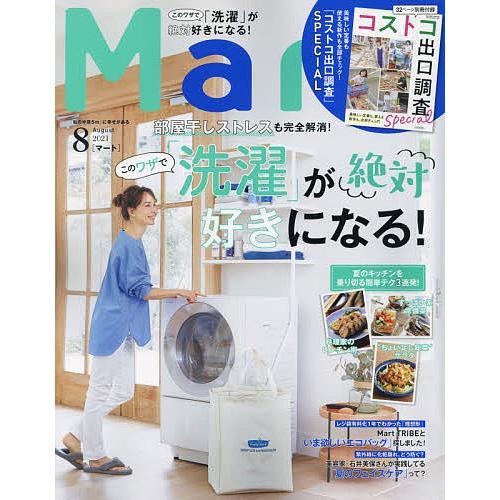 毎日クーポン有/ Mart(マート) 2021年8月号