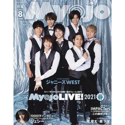 毎日クーポン有 ちっこいMyojo 捧呈 国内正規品 Myojo増刊 2021年8月号