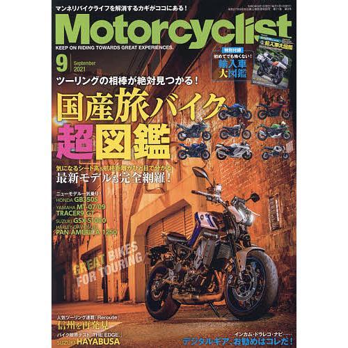 毎日クーポン有/ Motorcyclist 2021年9月号