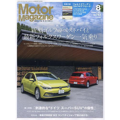 毎日クーポン有/ Motor Magazine 2021年8月号