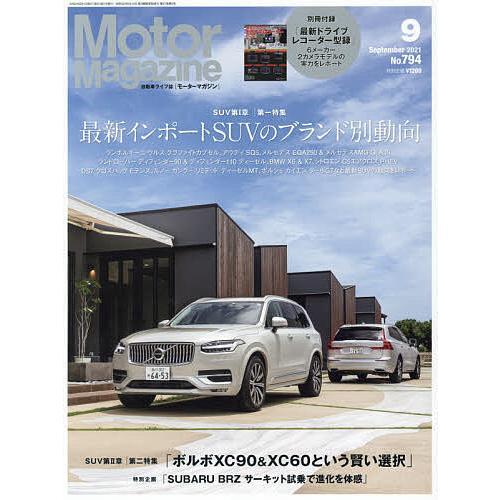 毎日クーポン有/ Motor Magazine 2021年9月号