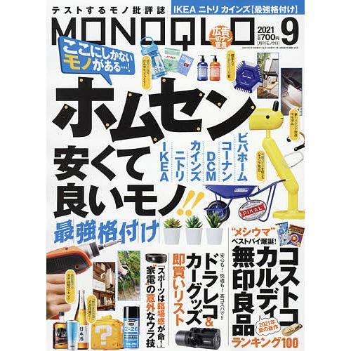 毎日クーポン有/ MONOQLO(モノクロ) 2021年9月号