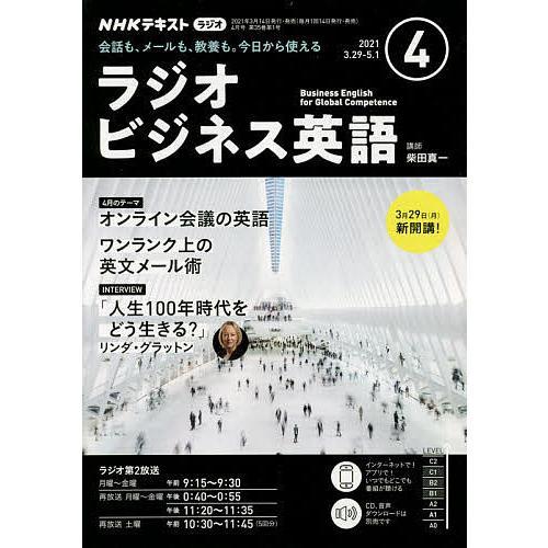 毎日クーポン有 NHKラジオラジオビジネス英語 今だけ限定15%OFFクーポン発行中 2021年4月号 内祝い