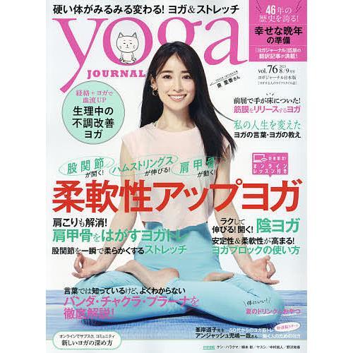 毎日クーポン有 期間限定今なら送料無料 ヨガジャーナル日本版 2020 新作 2021年9月号
