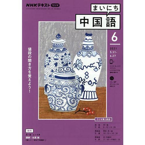 毎日クーポン有/ NHKラジオ まいにち中国語 2021年6月号