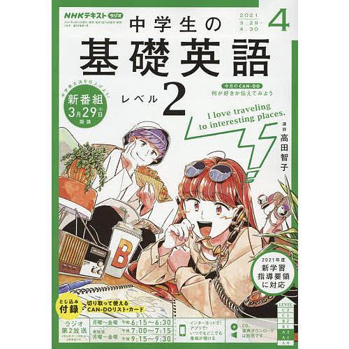 特価 毎日クーポン有 NHKラジオ中学生の基礎英語レベル2 お買い得品 2021年4月号