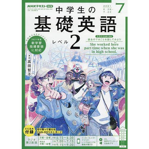 毎日クーポン有/ NHKラジオ中学生の基礎英語レベル2 2021年7月号