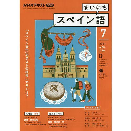 全国一律送料無料 毎日クーポン有 NHKラジオ まいにちスペイン語 商品追加値下げ在庫復活 2021年7月号