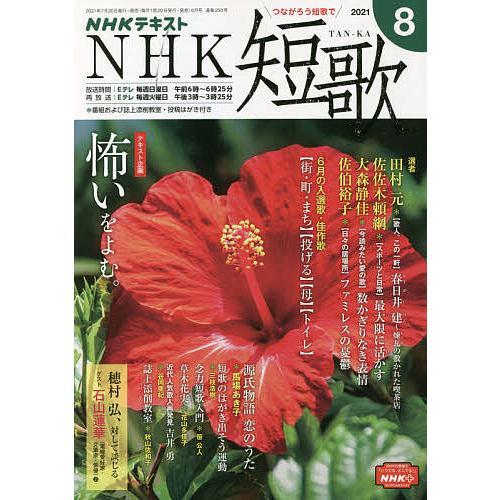 毎日クーポン有 NHK 通販 短歌 2021年8月号 正規販売店