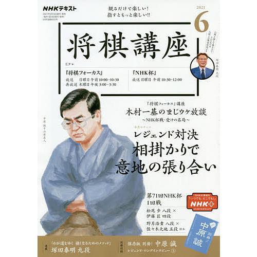 毎日クーポン有/ NHK 将棋講座 2021年6月号