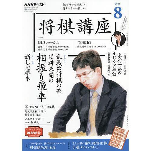新発売 毎日クーポン有 NHK 最新号掲載アイテム 将棋講座 2021年8月号