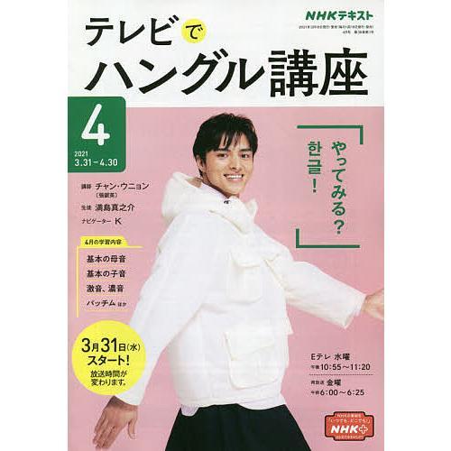 毎日クーポン有 交換無料 NHKテレビ テレビでハングル講座 公式ストア 2021年4月号