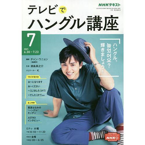 メーカー公式 激安☆超特価 毎日クーポン有 NHKテレビ 2021年7月号 テレビでハングル講座