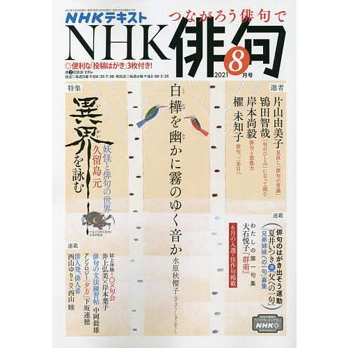 毎日クーポン有 人気ショップが最安値挑戦 新着セール NHK 2021年8月号 俳句