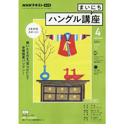 永遠の定番モデル 毎日クーポン有 NHKラジオ まいにちハングル講座 セール 登場から人気沸騰 2021年4月号