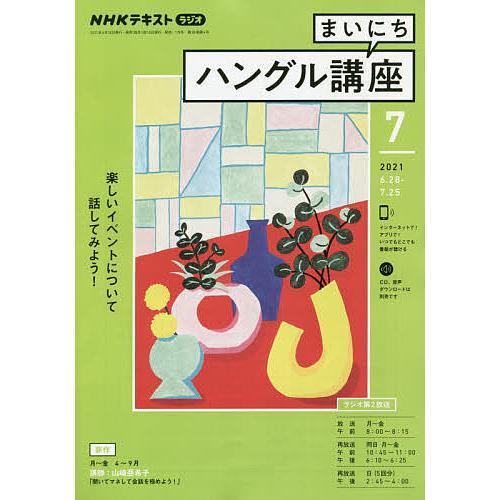 毎日クーポン有/ NHKラジオ まいにちハングル講座 2021年7月号