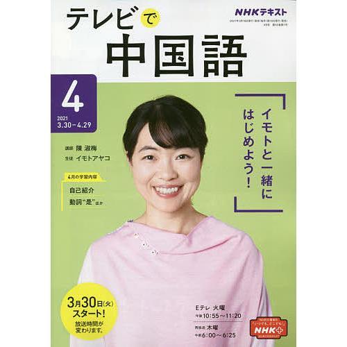 毎日クーポン有/ NHKテレビテレビで中国語 2021年4月号