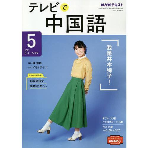 毎日クーポン有/ NHKテレビテレビで中国語 2021年5月号