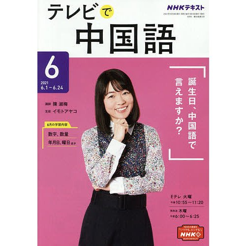 毎日クーポン有 NHKテレビテレビで中国語 [正規販売店] 2021年6月号 正規店