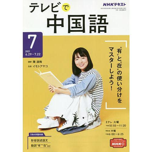 毎日クーポン有 NHKテレビテレビで中国語 4年保証 出荷 2021年7月号