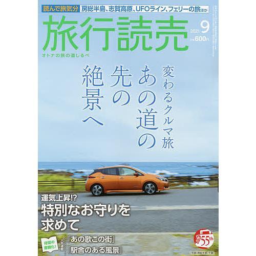 毎日クーポン有/ 旅行読売 2021年9月号