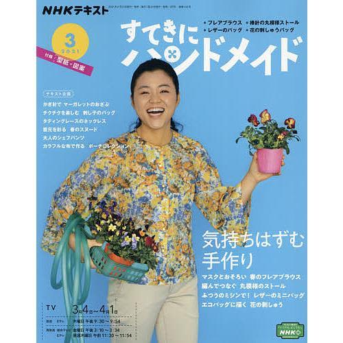 毎日クーポン有 NHK 正規取扱店 すてきにハンドメイド 2021年3月号 [正規販売店]