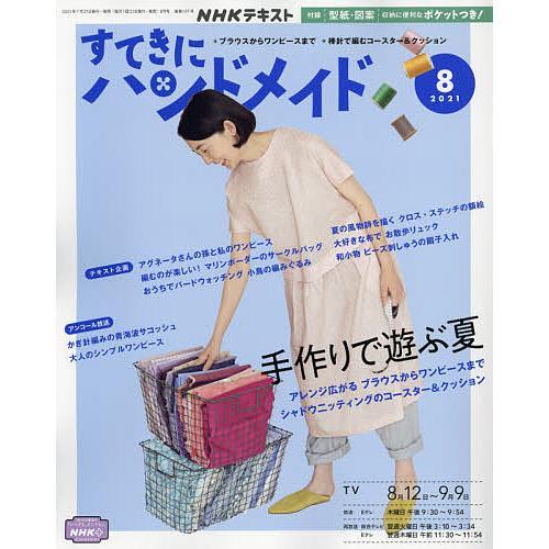 毎日クーポン有/ NHK すてきにハンドメイド 2021年8月号