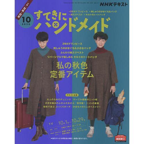 毎日クーポン有/ NHK すてきにハンドメイド 2020年10月号
