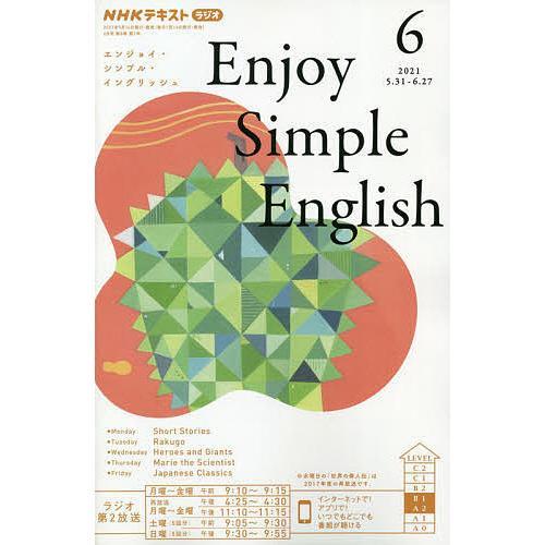 毎日クーポン有 NHKラジオエンジョイ 35%OFF シンプル イン 2021年6月号 驚きの値段で