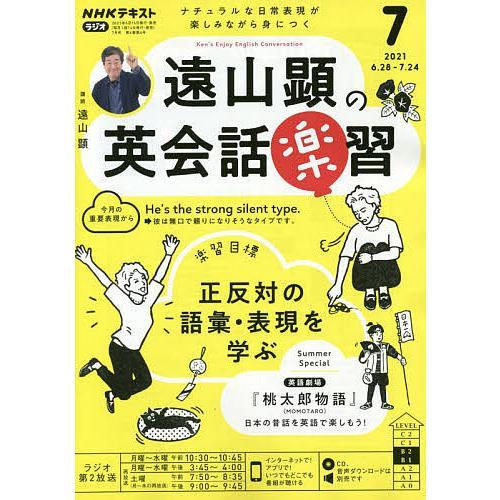 超安い 毎日クーポン有 売店 NHKラジオ遠山顕の英会話楽習 2021年7月号