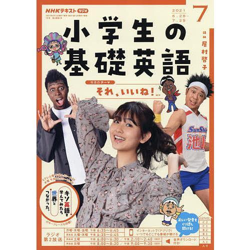 毎日クーポン有 NHKラジオ小学生の基礎英語 激安 在庫一掃売り切りセール 2021年7月号