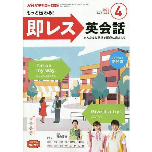 毎日クーポン有 NHKテレビもっと伝わる 安心と信頼 即レス英会話 2021年4月号 新作多数