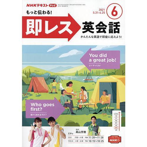 毎日クーポン有 NHKテレビもっと伝わる 2021年6月号 買取 人気ブランド多数対象 即レス英会話